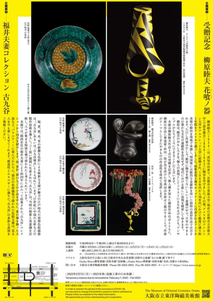 企画展「受贈記念 柳原睦夫 花喰ノ器」大阪市立東洋陶磁美術館
