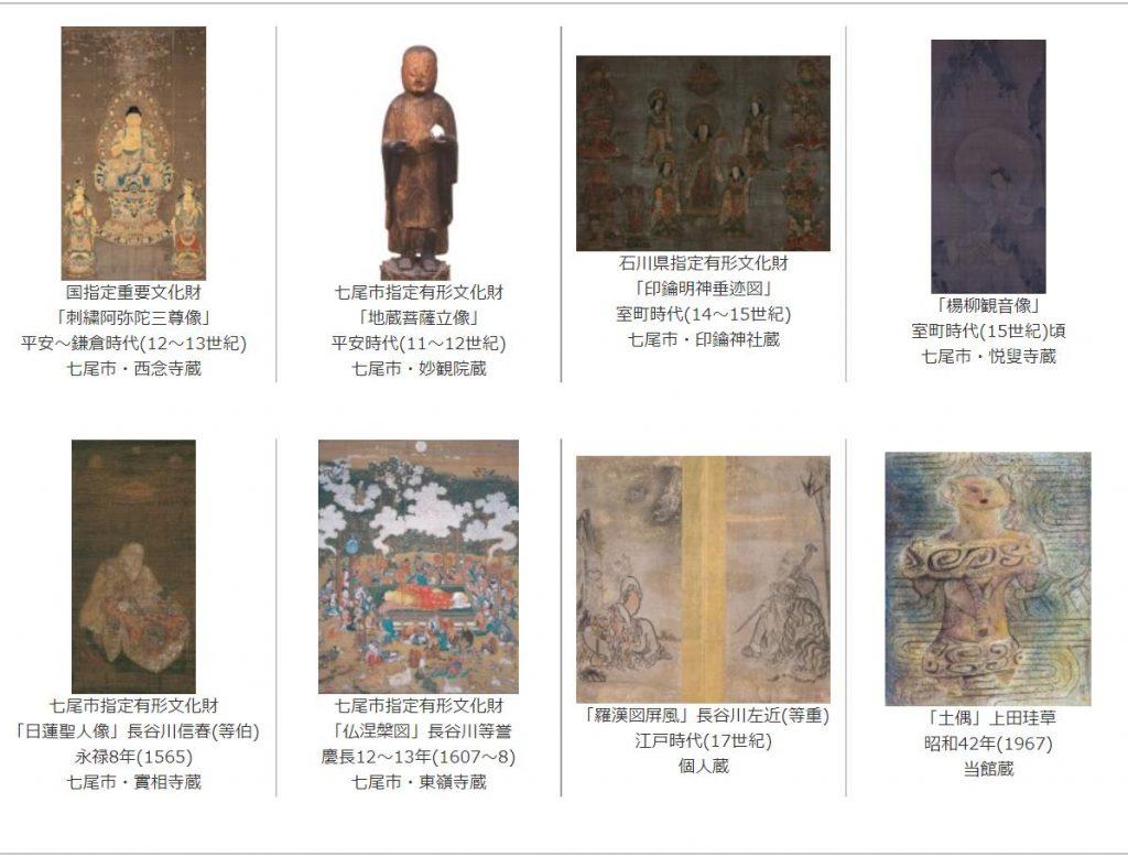 企画展「じんぶつ百態 能登のいのり ~ゆかりの美をとおして~」石川県七尾美術館