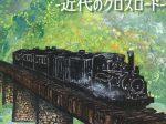 「鉄道と花巻―近代のクロスロード―」花巻市博物館