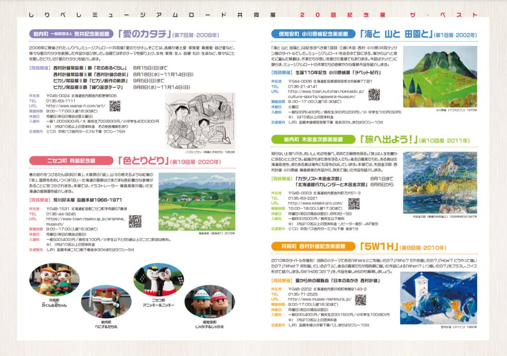 しりべしミュージアムロード共同展20回記念「ザ・ベスト展」小川原脩記念美術館