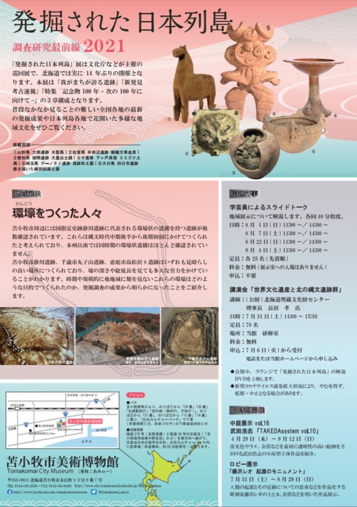 特別展「発掘された日本列島2021」苫小牧市美術博物館