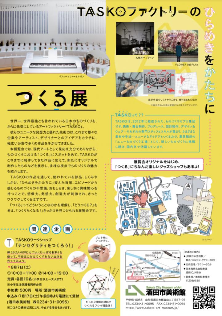 「つくる展 -TASKOファクトリーのひらめきをかたちに-」酒田市美術館