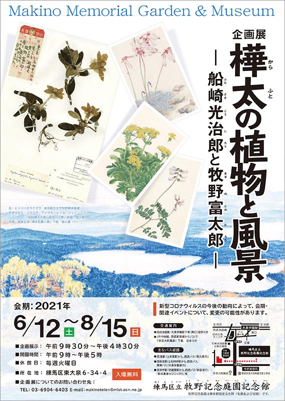 「樺太の植物と風景- 牧野富太郎と船崎光治郎」牧野記念庭園記念館