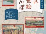 「港区浮世絵さんぽ」港区立郷土歴史館企画展