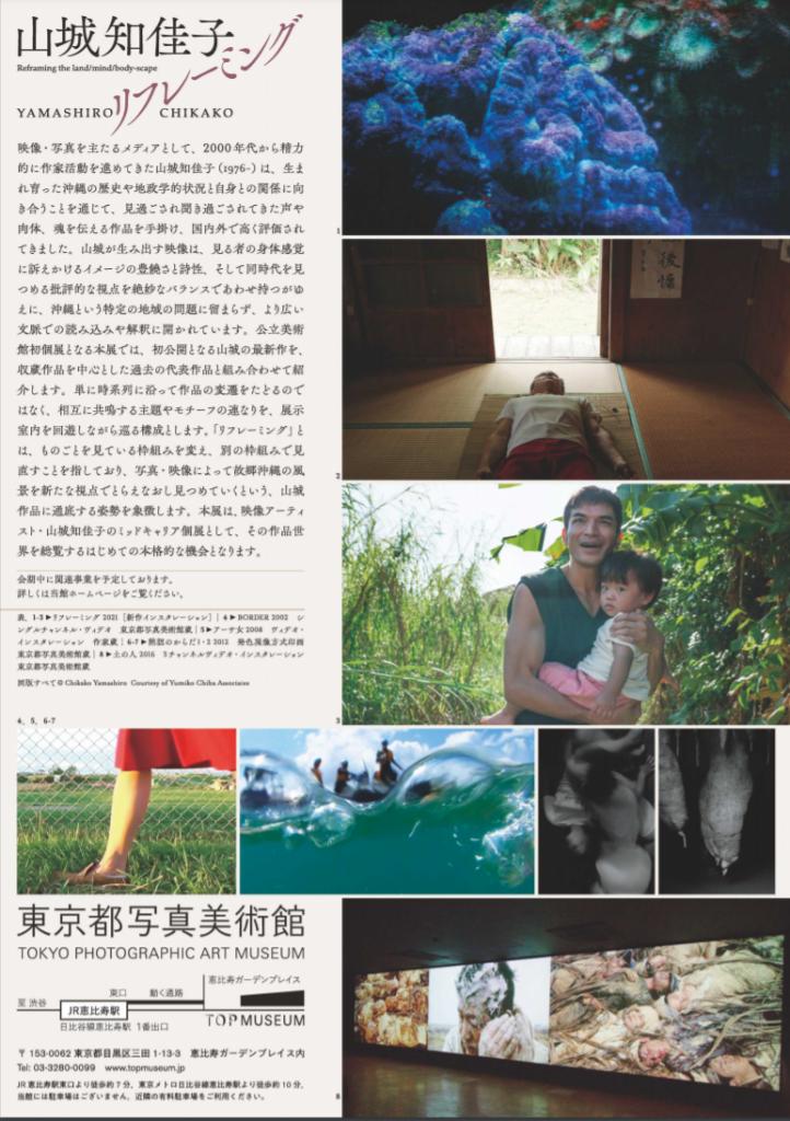 「山城知佳子 リフレーミング」東京都写真美術館