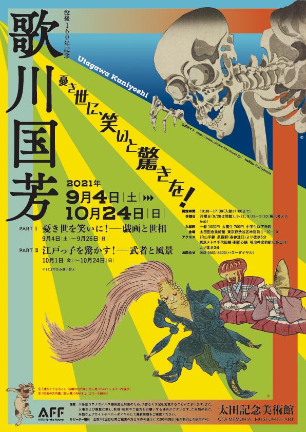 「没後160年記念 歌川国芳」太田記念美術館