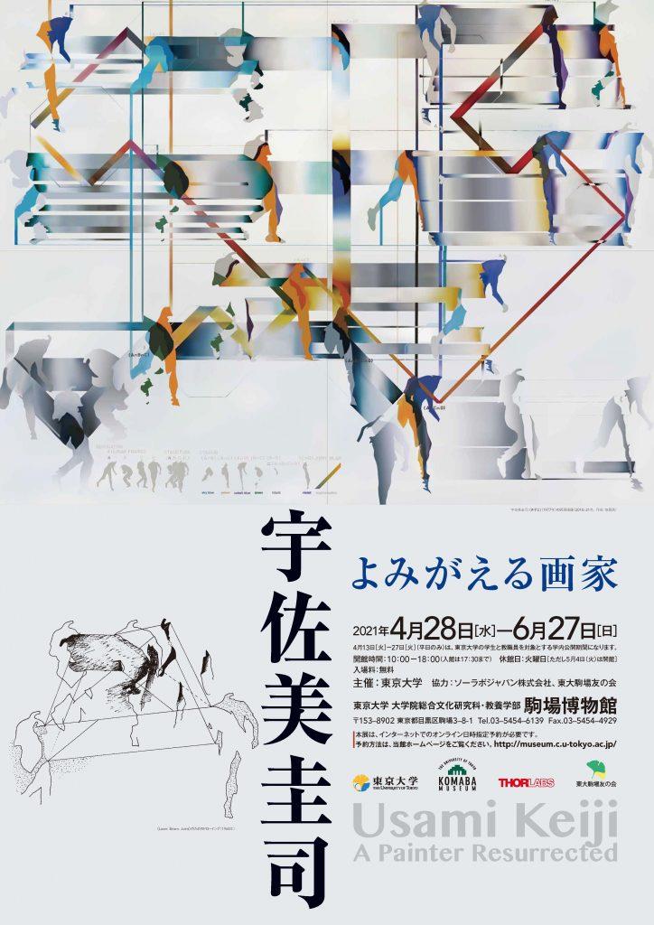 「宇佐美圭司 よみがえる画家 展」東京大学大学院総合文化研究科・教養学部 駒場博物館