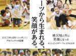 「―東日本大震災から10年間の活動の軌跡―スポーツから生まれる、笑顔がある。」日本オリンピックミュージアム