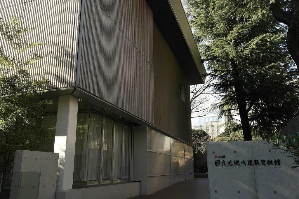 国立近現代建築資料館-文京区-東京都