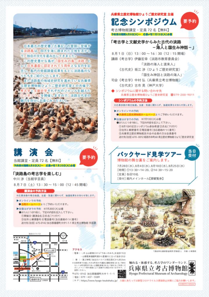 企画展[日本工学院八王子専門学校 若きつくりびと2021」兵庫県立考古博物館