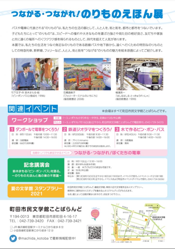 「つながる・つながれ!のりものえほん展」町田市民文学館ことばらんど