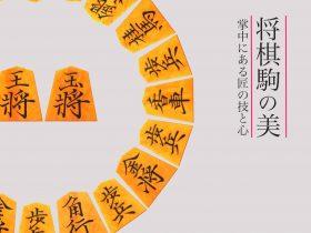 夏季企画展「将棋駒の美-掌中にある匠の技と心」都留市博物館(ミュージアム都留)