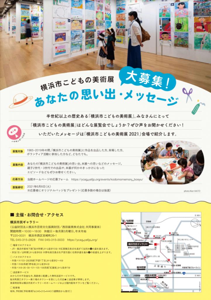 横浜市こどもの美術展2021 Yokohama Children's Art Exhib