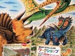黒姫童話館30周年特別展「恐竜トリケラトプス絵本原画展 黒川みつひろの世界」童話の森ギャラリー