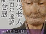 特別展「正受老人三百年遠諱記念展」飯山市美術館