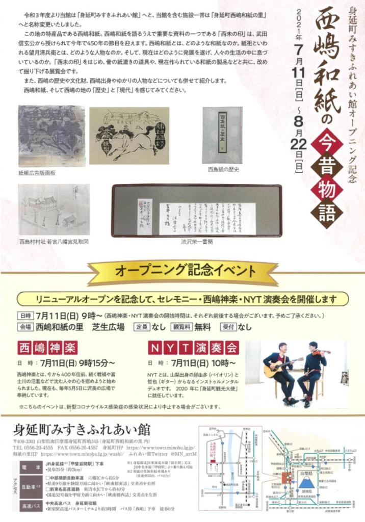 「西嶋和紙の今昔物語」身延町みすきふれあい館