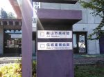 飯山市美術館-飯山市-長野県
