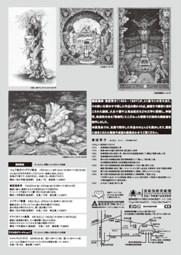 「夏季展示 いろとりどり」須坂版画美術館・平塚運一版画美術館