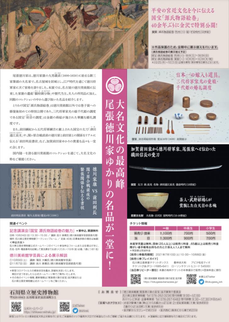 秋季特別展「尾張徳川家の至宝」石川県立歴史博物館