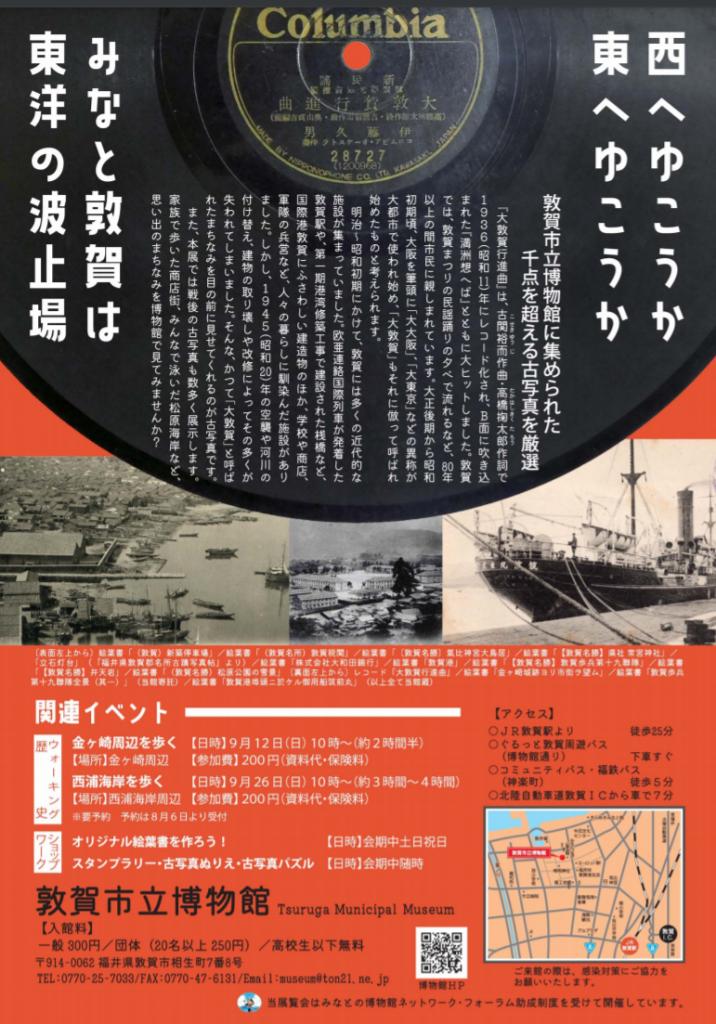 特別展「古写真が語る敦賀―うつりゆく「大敦賀」のまちなみー」敦賀市立博物館