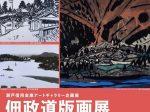 「佃政道版画展」瀬戸信用金庫アートギャラリー