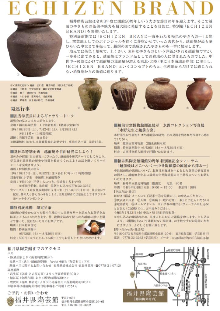 開館50周年記念特別展前期「ECHIZEN BRAND ―海をわたる褐色のやきもの―」福井県陶芸館