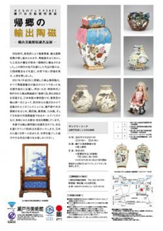 特別展「帰郷の輸出陶磁-横山美術館収蔵名品展」瀬戸市美術館