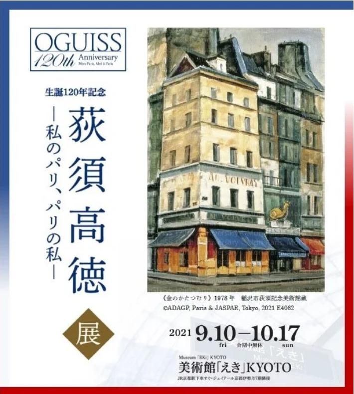 「生誕120年記念 荻須高徳展―私のパリ、パリの私―」美術館「えき」KYOTO
