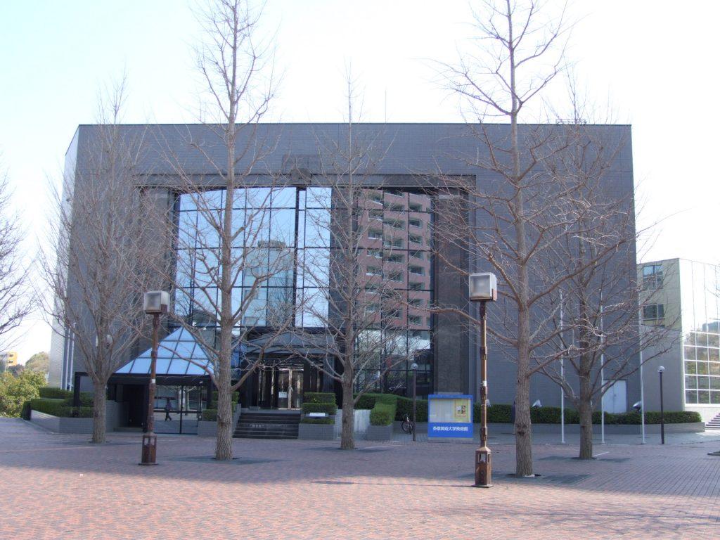 多摩美術大学美術館-多摩市-東京都
