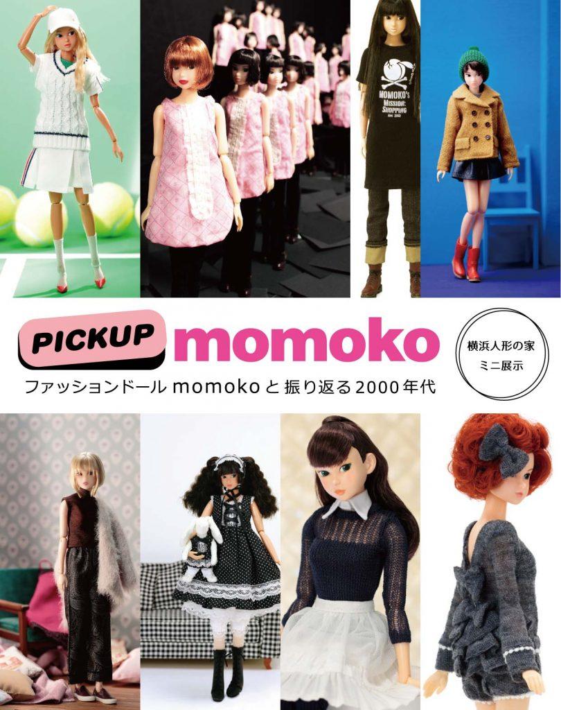 ミニ展示「ファッションドールmomokoと振り返る2000年代」横浜人形の家