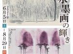 企画展「日中水墨画の輝き 」韮崎大村美術館