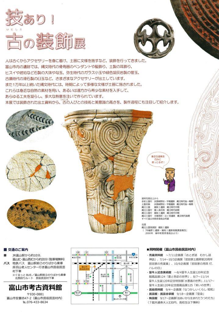 「技あり!古の装飾展」富山市民俗民芸村