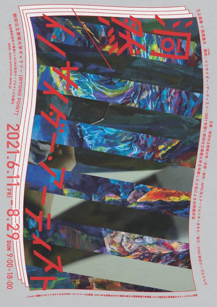 三上真穂・西尾葉月「洞然/インサイダー・アーティスト」秋田公立美術大学ギャラリーBIYONG POINT