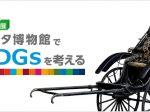 企画展「トヨタ博物館でSDGsを考える」トヨタ博物館