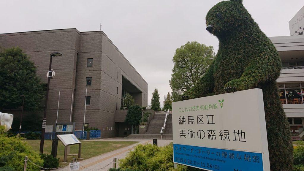 練馬区美術館-練馬区-東京都