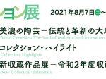 企画展「コレクション展」岐阜県現代陶芸美術館