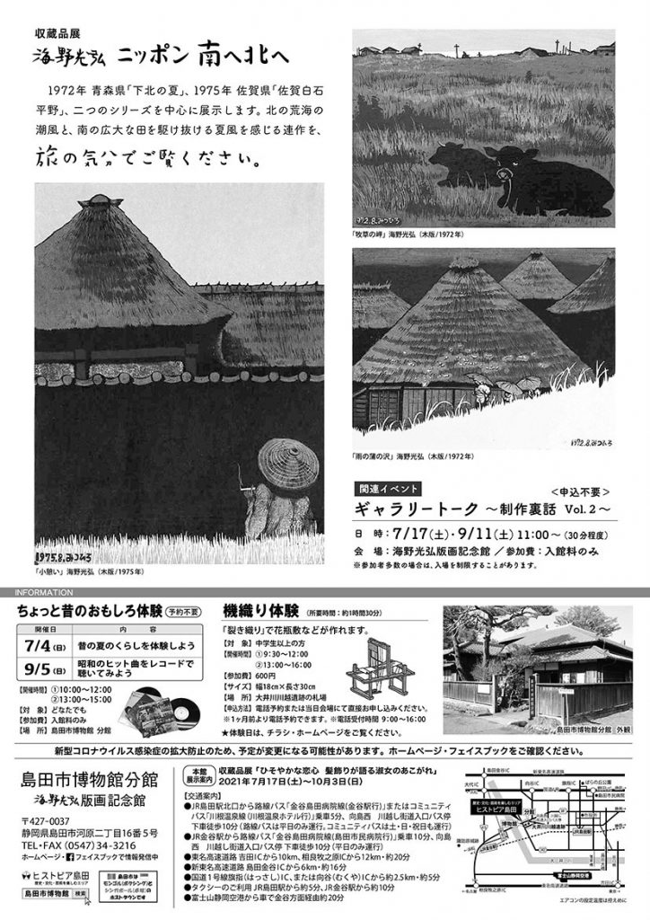収蔵品展「海野光弘・ニッポン南へ北へ」島田市博物館