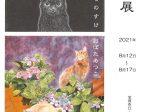 「ねこ絵展 おばたあつこ・みちのすけ」宝塚市立文化芸術センター