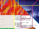 太田市における重要な文化芸術を紹介する展覧会シリーズ「太田の美術」。その第4弾として、当市出身、在住の造形作家・森 竹巳に焦点を当てます。 森は群馬大学教育学部美術科を卒業後、東京藝術大学大学院修士課程を修了し、以降造形作家として「構成」および「視覚効果」をメインテーマに多岐にわたる仕事をおこなってきました。 その多様な仕事は、錯視効果を追求した抽象絵画シリーズ「Allusion」、基本形体の反復による立体および半立体造形、安価な既製品を用いて素材の特性を効果的に作品化した「百均造形」、素材と形に光を組み合わせた作品、さらにインスタレーションなど、一見して共通点がないように思えますが、そこには一貫して「形体の構成」と、それによる「視覚効果」の追求というメインテーマが横たわっています。 さて、このように展開されてきた作品制作を、森は「造形実験」と呼びます。形、色、素材をもとにイメージし、頭と手を駆使して構成し、作品にしていく。この過程を、森は実験になぞらえているのです。実験の積み重ねにより生まれた多くの作品は、私たちの前に現われることで視覚効果を発揮し、森が目指す作品として初めて存在することになります。 本展では、森が実践してきた数多くの造形実験の成果を各シリーズからご紹介します。館内には、私たちが見知っている基本的な形、身の回りにある日用品などが、素材と形の多角的な捉え方と、その構成により、多彩なイメージとして広がっていることでしょう。森が繰り広げる、その軽快でリズミカルな造形実験の軌跡を、ぜひお楽しみください。