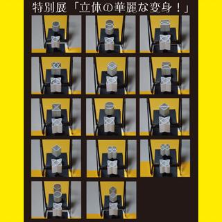特別展「立体の華麗な変身!」姫路科学館