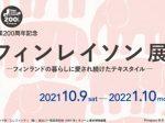 創業200周年記念「フィンレイソン展―フィンランドの暮らしに愛され続けたテキスタイル」京都府京都文化博物館