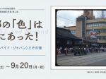 「戦後京都の「色」はアメリカにあった!カラー写真が描く<オキュパイド・ジャパン>とその後」京都府京都文化博物館