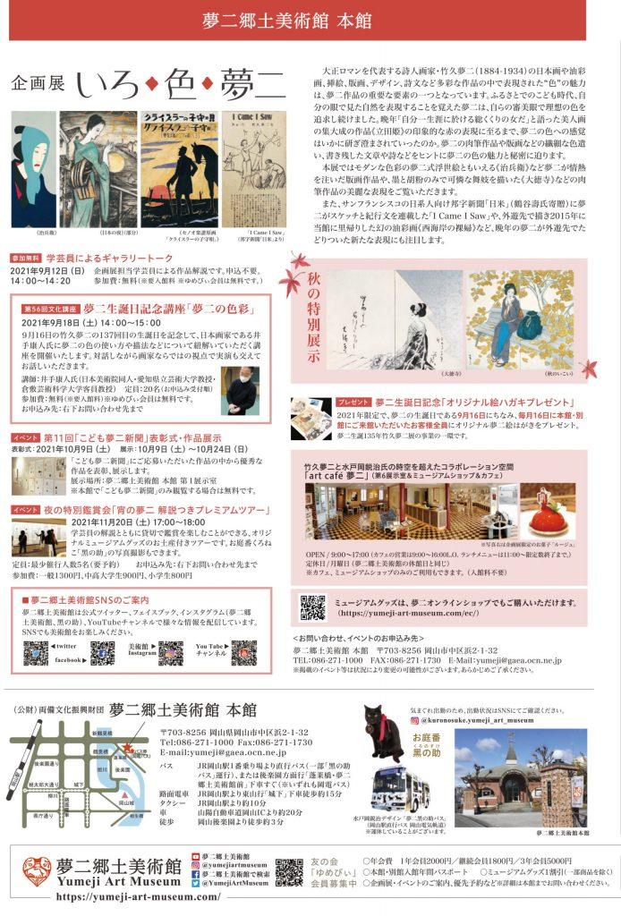 企画展「いろ◆色◆夢二」夢二郷土美術館