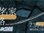 夏季特別展「武将・名家の品格‐受け継がれた刀剣‐」備前長船刀剣博物館