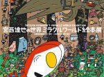 佐野美術館創立55周年・三島市制80周年 記念「宮西達也の世界 ミラクルワールド絵本展」佐野美術館