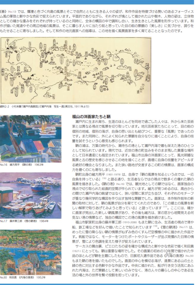 夏季所蔵品展「瀬戸内の風景」ふくやま美術館
