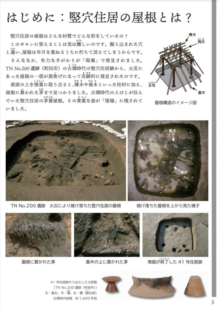 企画展示「現場のミカタ 発掘調査を読み解く」東京都埋蔵文化財センター