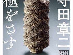 佐野美術館創立55周年・三島市制80周年 記念「加守田章二 天極をさす」佐野美術館