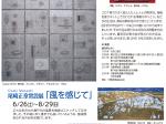 田村千晶作品展「微かな交信」周南市郷土美術資料館
