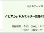 自然系テーマ展「クビアカツヤカミキリ~話題の害虫まるわかり~」栃木県立博物館